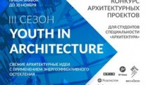 The III season of the All-Russian architectural competition Youth in Architecture has started