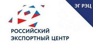 Planned meeting of the Expert Group of the Russian Export Center