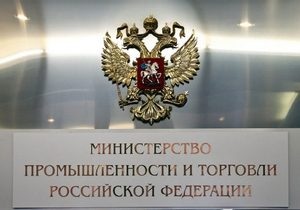 Meeting at the Ministry of Industry and Trade of Russia on materials used to produce solar modules