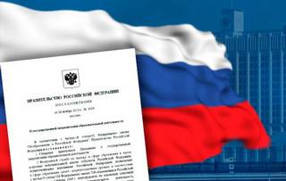 Decree of the Government of the Russian Federation of April 30, 2020 N 616